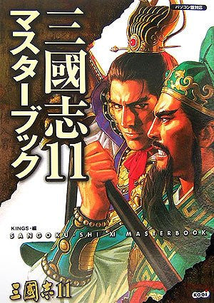 Image for Records Of The Three Kingdoms 11 Master Book / Windows, Online Game