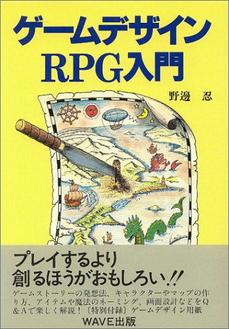 Image 1 for Introduction To Rpg Game Design Guide Book