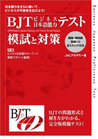 Image for Bjt Business Japanese Proficiency Test Practice Test And Strategies