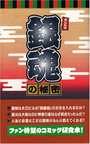 "Image for Gintama: The Secret Of ""Gintama"" Research Book"