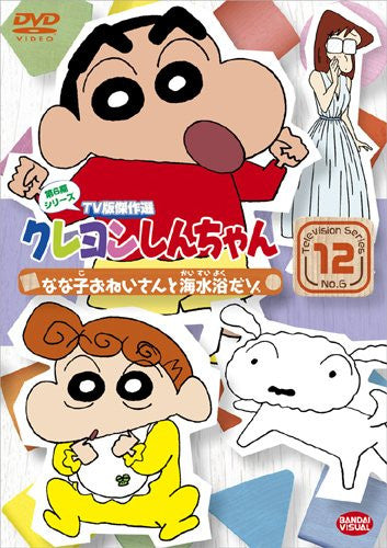 Image 2 for Crayon Shin Chan The TV Series - The 6th Season 12 Nanako Oneesan To Kaisuiyoku Dazo Last Volume