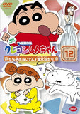 Thumbnail 2 for Crayon Shin Chan The TV Series - The 6th Season 12 Nanako Oneesan To Kaisuiyoku Dazo Last Volume