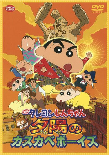 Image 2 for Crayon Shin Chan: The Storm Called: The Kasukabe Boys Of The Evening Sun