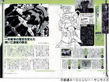 Thumbnail 3 for Bokutachi No Sukina Gundam Analytics Illustration Art Book