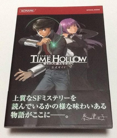 Image for Time Hollow: Uwareta Kako O Motome Official Guide
