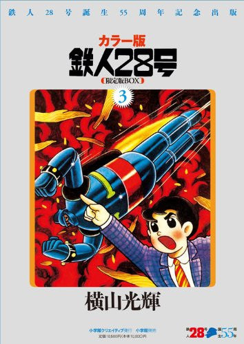 Image 1 for Tetsujin 28 Limited Edition Box #3 Complete Set / Color Manga