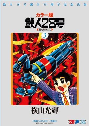 Image for Tetsujin 28 Limited Edition Box #3 Complete Set / Color Manga