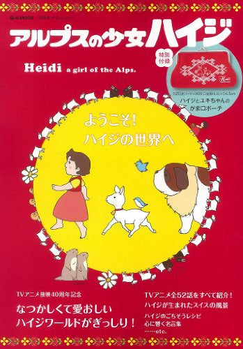 Image 1 for Heidi A Girl Of The Alps    Japan Book And Pouch