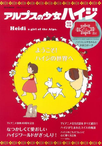 Image for Heidi A Girl Of The Alps    Japan Book And Pouch