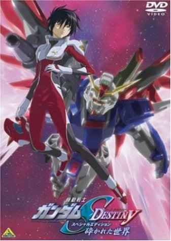 Image 1 for Mobile Suit Gundam Seed Destiny Special Edition 1