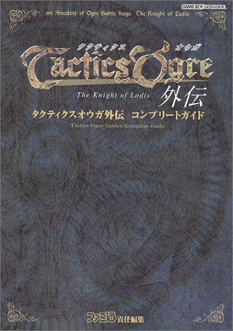 Image for Tactics Ogre Gaiden Complete Guide Book / Gba