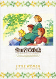 Thumbnail 1 for Ai No Wakakusa Monogatari / Little Women Family Selection Dvd Box