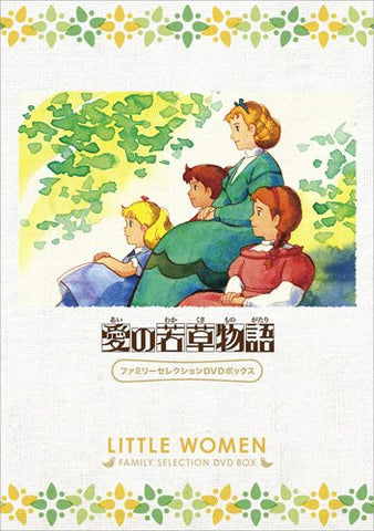 Image for Ai No Wakakusa Monogatari / Little Women Family Selection Dvd Box