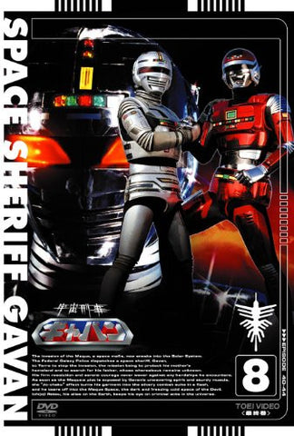 Image for Space Sheriff Gavan / Uchu Keiji Gavan Vol.8
