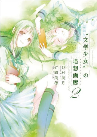 Image for Bungaku Shoujo   Galerie D'art 2