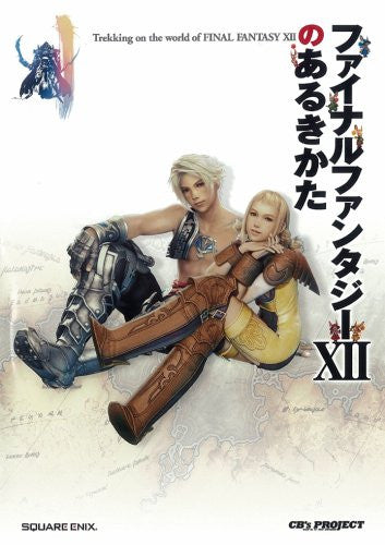 Image 1 for Final Fantasy Xii Walkthrough