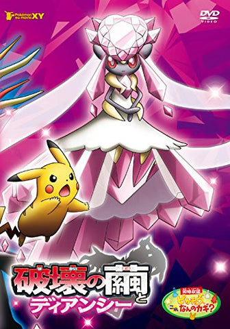 Image for Pokemon The Movie: Diancie And the Cocoon Of Destruction