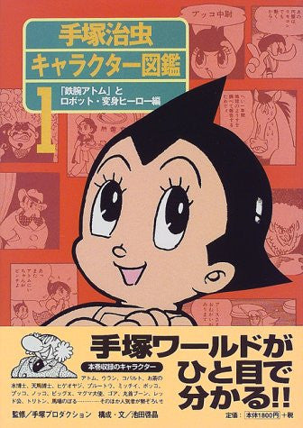 "Image 1 for Osamu Tezuka Charactor Illustrated Reference Book #1 ""Astro Boy"""