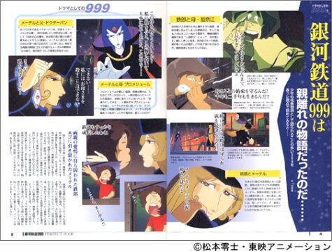 Image 2 for Galaxy Express 999 Tv Anime All 113 Story + Sp 3 Story Analytics Art Book