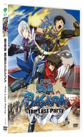 Image for Theatrical Edition Sengoku Basara - The Last Party