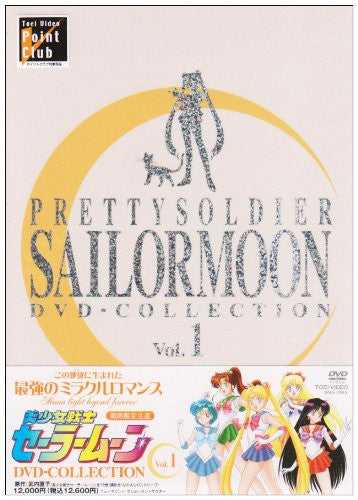 Image 1 for Bishojo Senshi Sailor Moon DVD Collection Vol.1 [Limited Pressing]