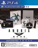 ANUBIS ZONE OF THE ENDERS : M∀RS PREMIUM PACKAGE - 1
