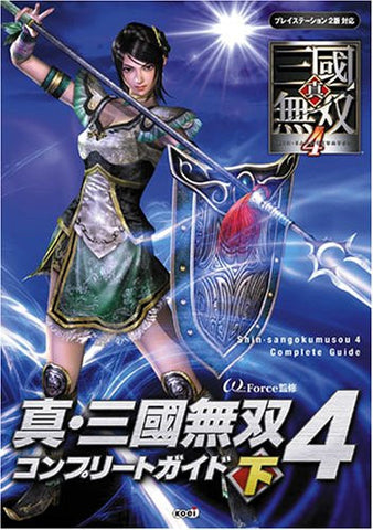 Dynasty Warriors 5 Complete Guide Book Ge / Ps2