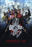 Thumbnail 1 for Yakuza / Ryu Ga Gotoku Ishin   Ps4 Guide Book