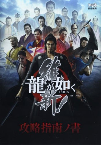 Image for Yakuza / Ryu Ga Gotoku Ishin   Ps4 Guide Book