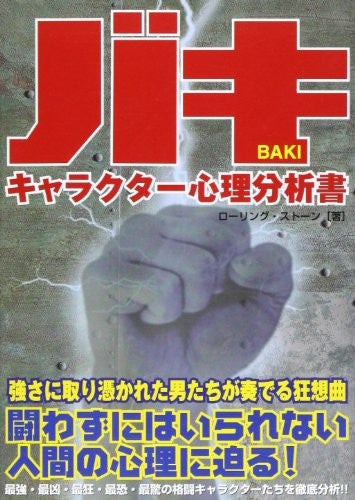 Image 1 for Baki Character Psychological Examination Book