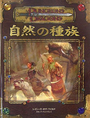 Image 1 for D&D Shizen No Shuzoku (Dunjonzu & Dragonzu Supplement) Game Book / Rpg