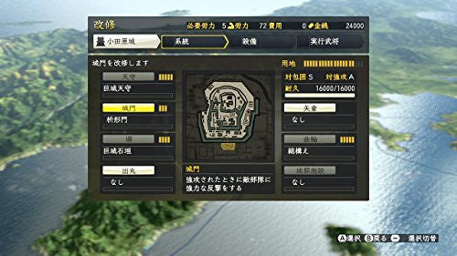 Image 5 for NOBUNAGA'S AMBITION: Sphere of Influence with Power-Up Kit