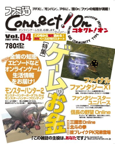 Image 1 for Famitsu Connect! On #04 Japanese Videogame Magazine