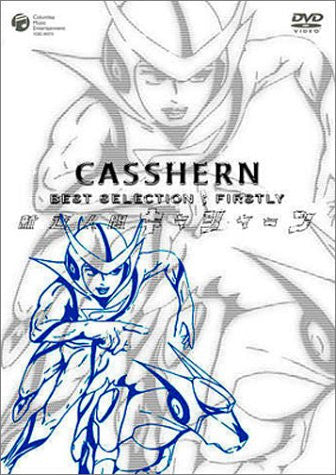 Image for Casshan Best Selection Vol.1