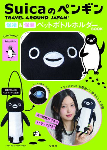 Image for Suica No Penguin Travel Around Japan Pet Bottle Holder Book