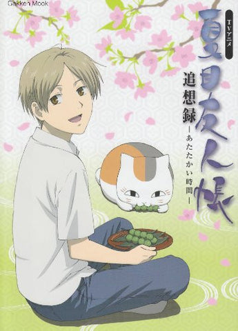 Image for Natsume's Book Of Friends Tsuisouroku Atatakai Jikan Tv Animation Art Book