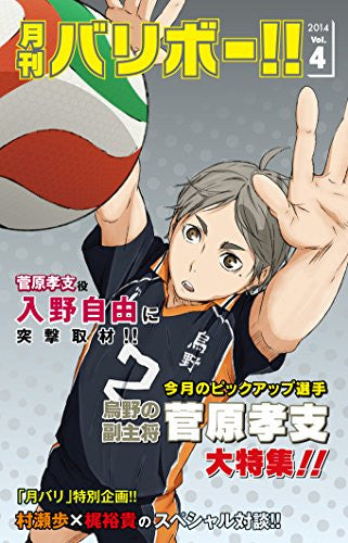 Image 3 for Haikyu Vol.4 [DVD+CD]