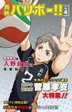 Thumbnail 3 for Haikyu Vol.4 [DVD+CD]