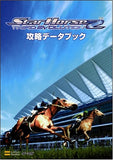 Thumbnail 1 for Star Horse 2 The Third Evolution Capture Data Book / Acade