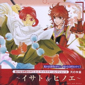 Image 1 for Harukanaru Toki no Naka de 2&3 Character Collection 6 - Ten no Suzaku