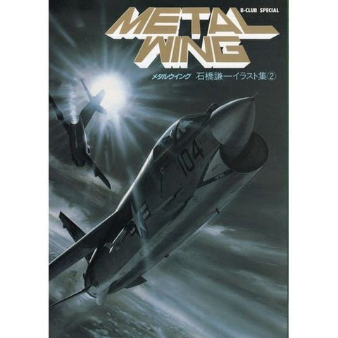 Image for Kenichi Ishibashi Artworks #2 Metal Wing Illustration Art Book