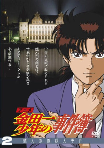 Image for Kindaichi Case Files DVD Selection Vol.2