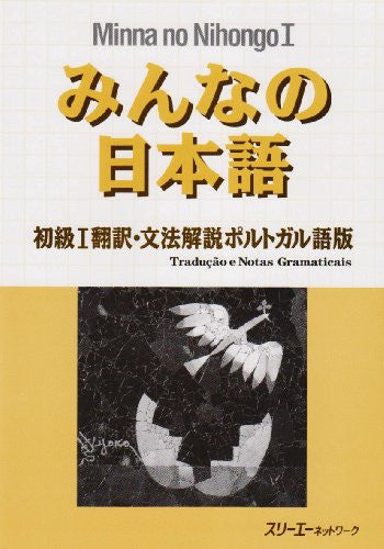 Minna No Nihongo Shokyu 1 (Beginners 1) Translation And Grammatical Notes [Portuguese Edition]