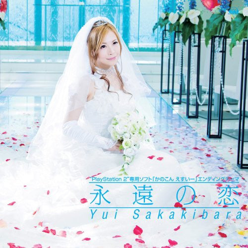 "Image 1 for Kanokon SE Ending Theme ""Eternal Love"" [Limited Edition]"