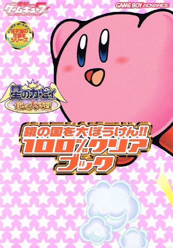 Image 1 for Kirby & The Amazing Mirror 100% Clear Book / Gba