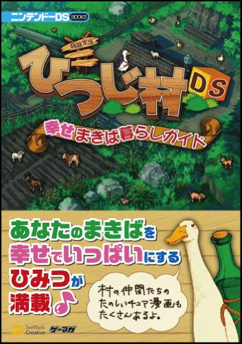Image 1 for Hakoniwa Seikatsu: Hitsuji Mura Ds Guide (Nintendo Ds Books)