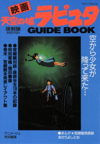 Image 1 for Laputa: Castle In The Sky Fukkoku Ban Guide Book