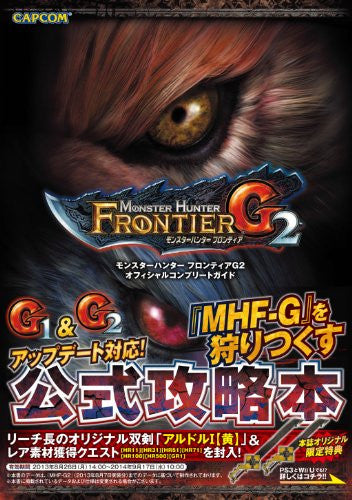 Image 1 for Monster Hunter Frontier G2 Strategy Guide