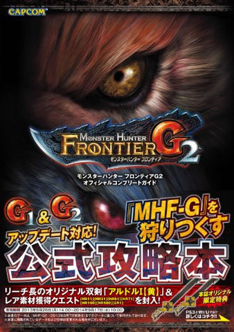 Image for Monster Hunter Frontier G2 Strategy Guide