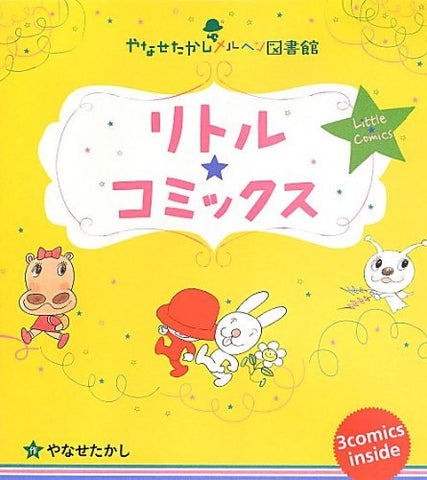 Image for Yanase Takashi Marchen Library Little Comics 3 Set